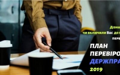 План перевірок Держпраці 2019