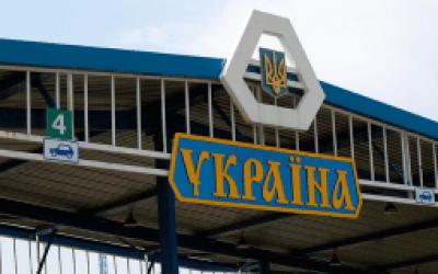 Новые правила оформления виз для въезда в Украину