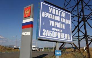 Граница Украины с Российской Федерацией