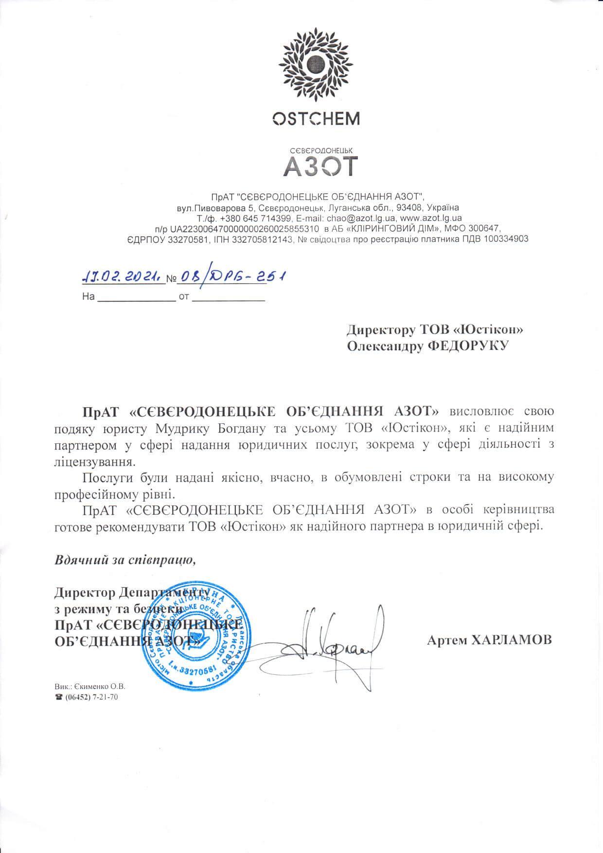 """Приватне акціонерне товариство """"Сєвєродонецьке об'єднання АЗОТ"""""""