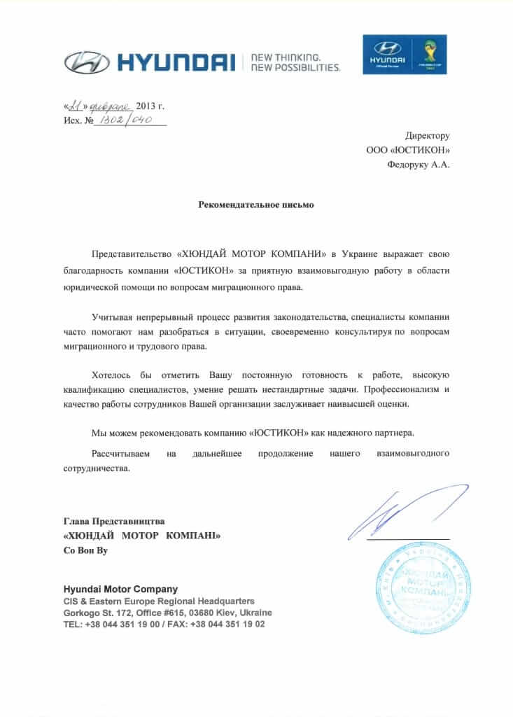 ХЮНДАЙ МОТОР КОМПАНІ