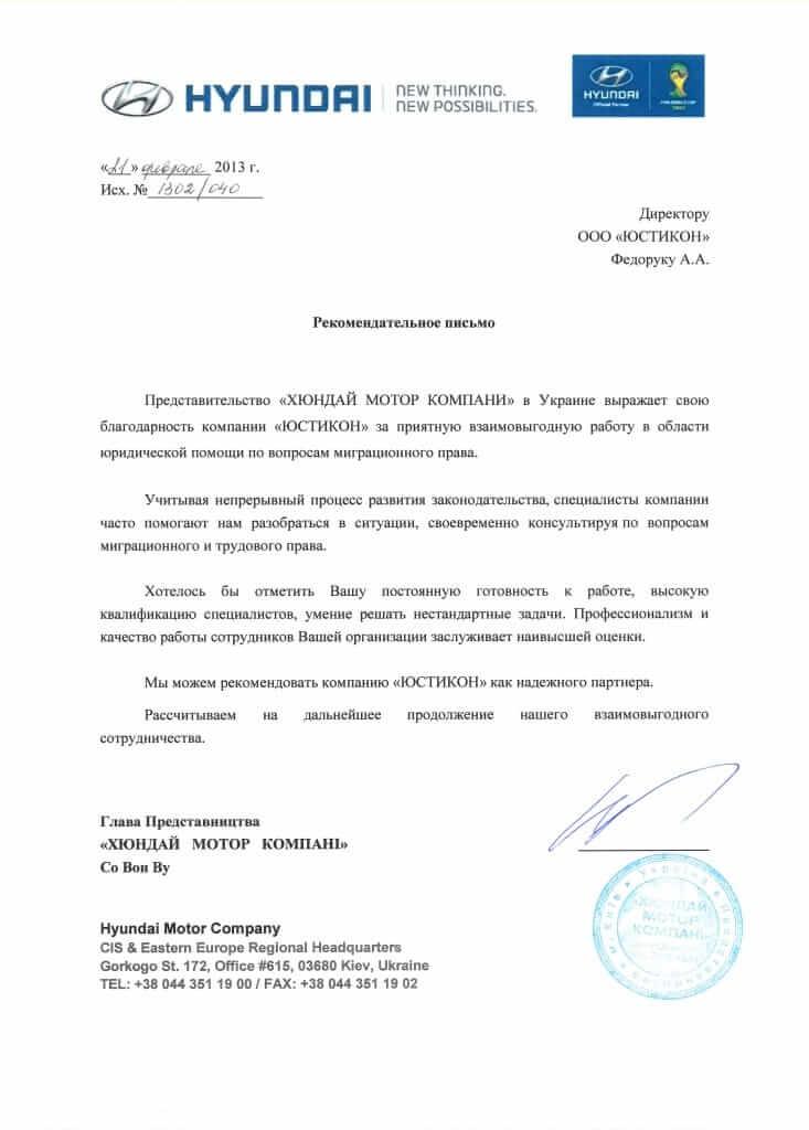 ХЮНДАЙ МОТОР КОМПАНИ