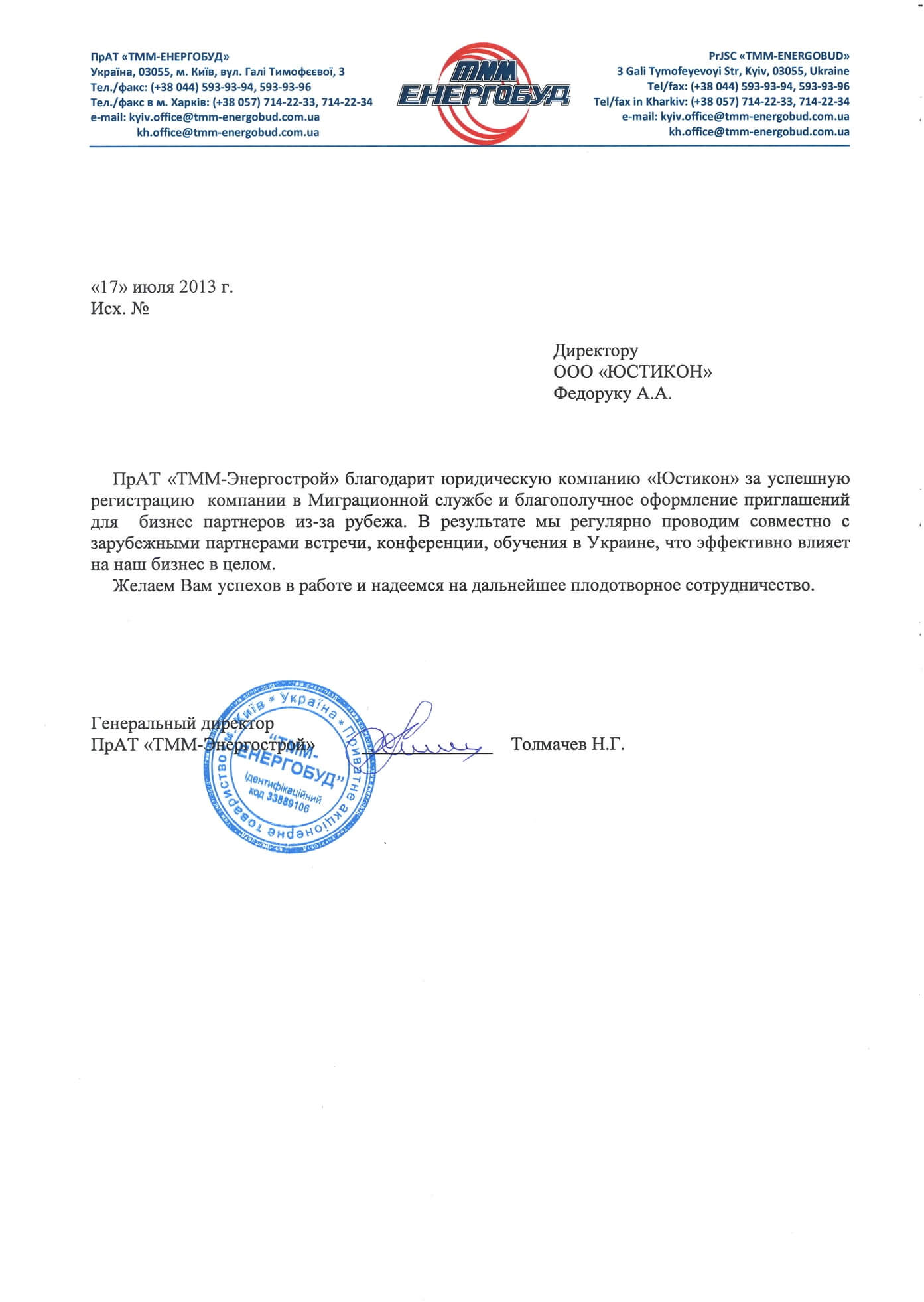 ТММ-ЕНЕРГОБУД