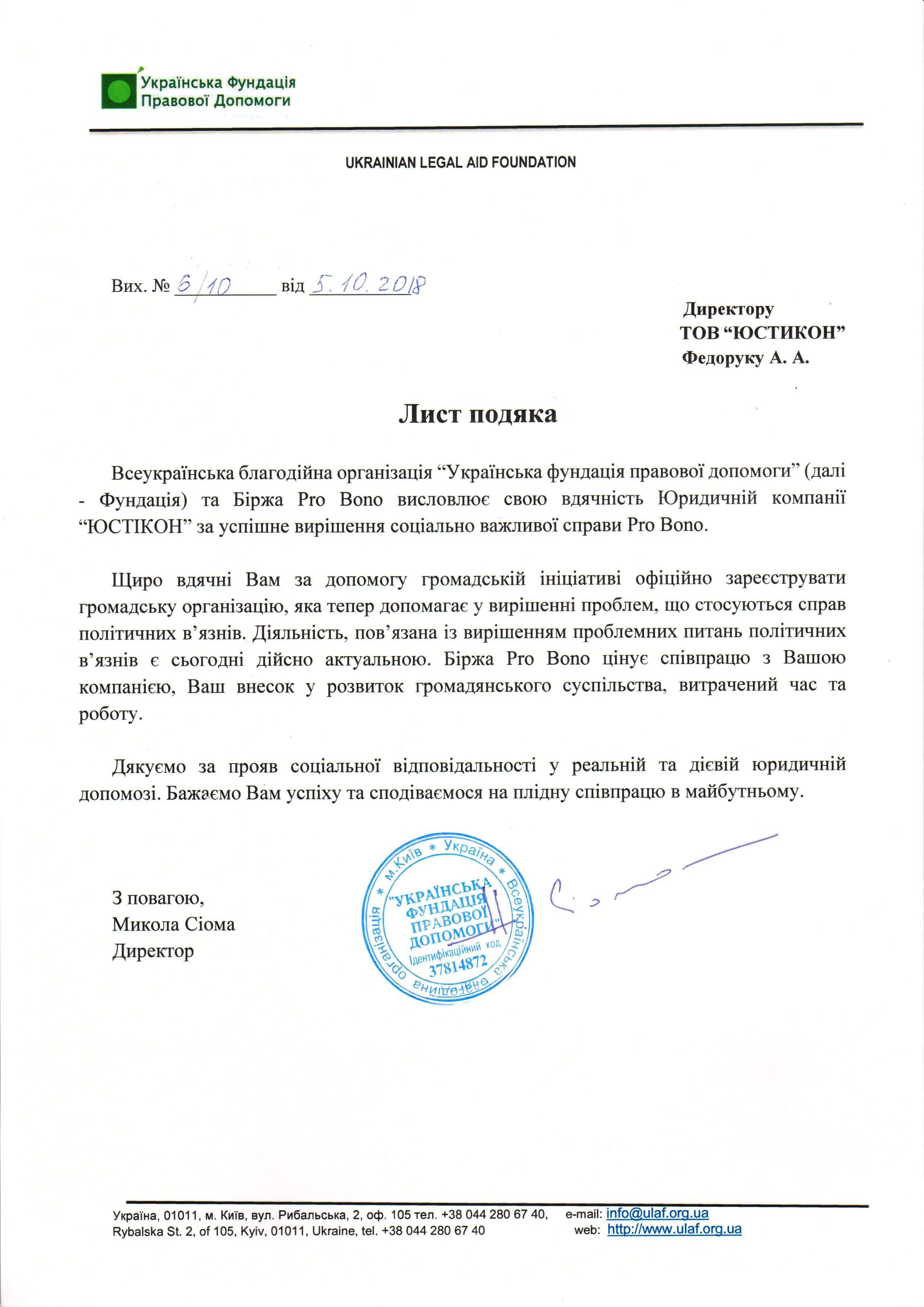 Українська Фундація Правової Допомоги