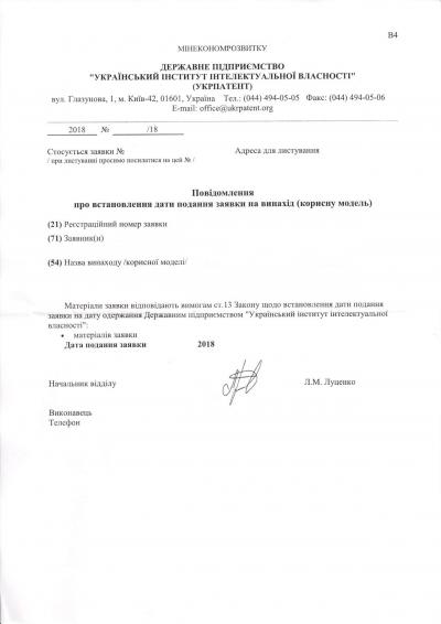Повідомлення про встановлення дати подання заявки на винахід (корисну модель)