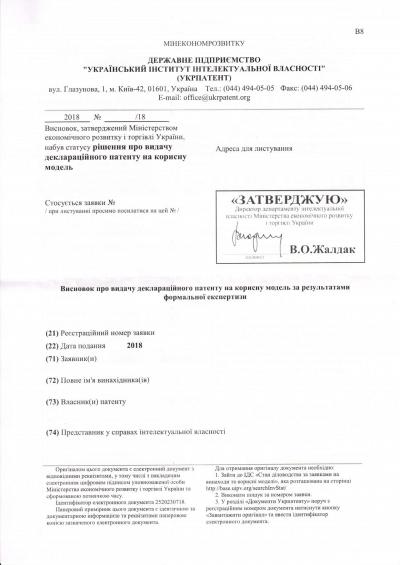 Висновок про видачу деклараційного патенту на корисну модель