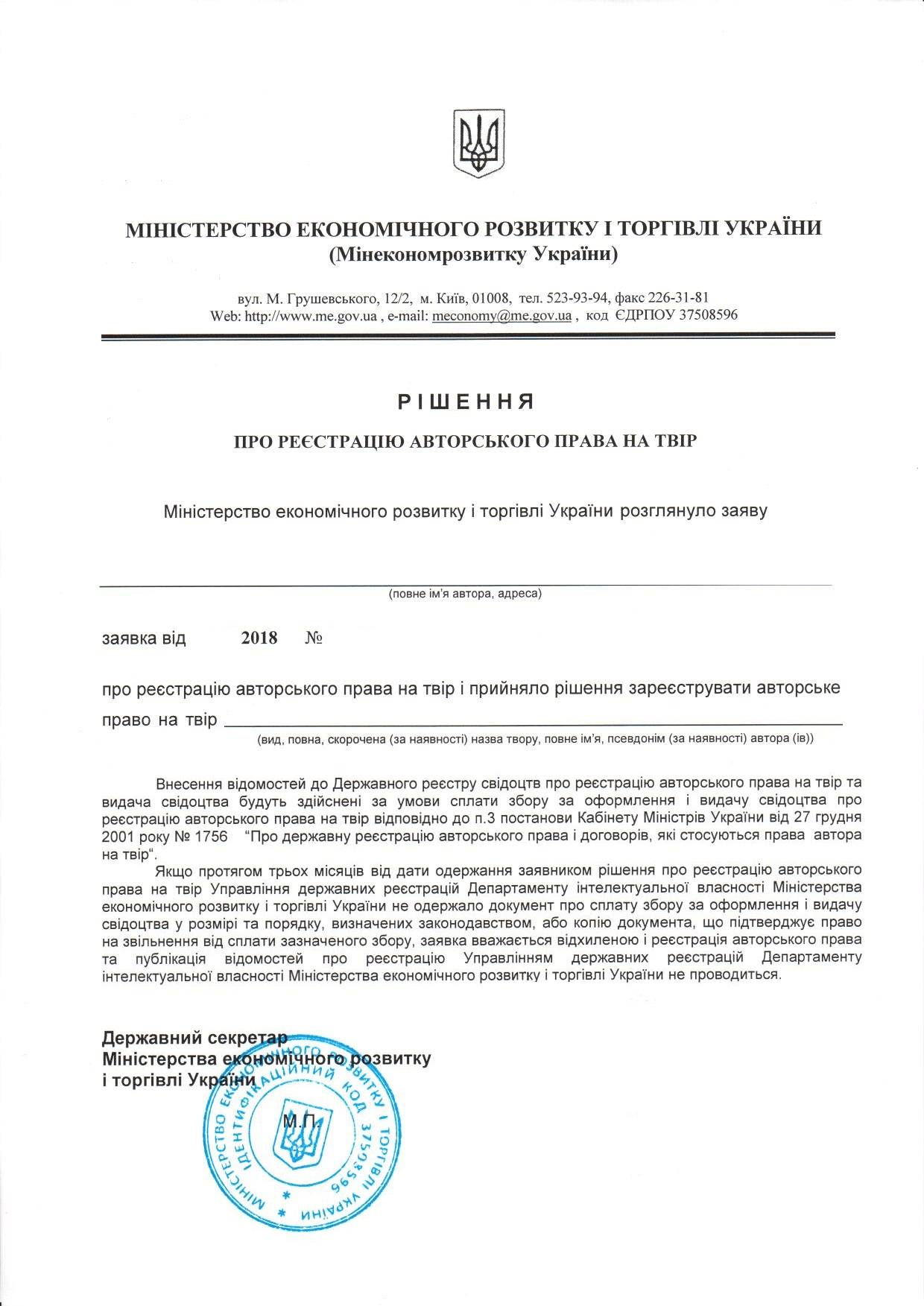 Решение о регистрации авторского права на произведение