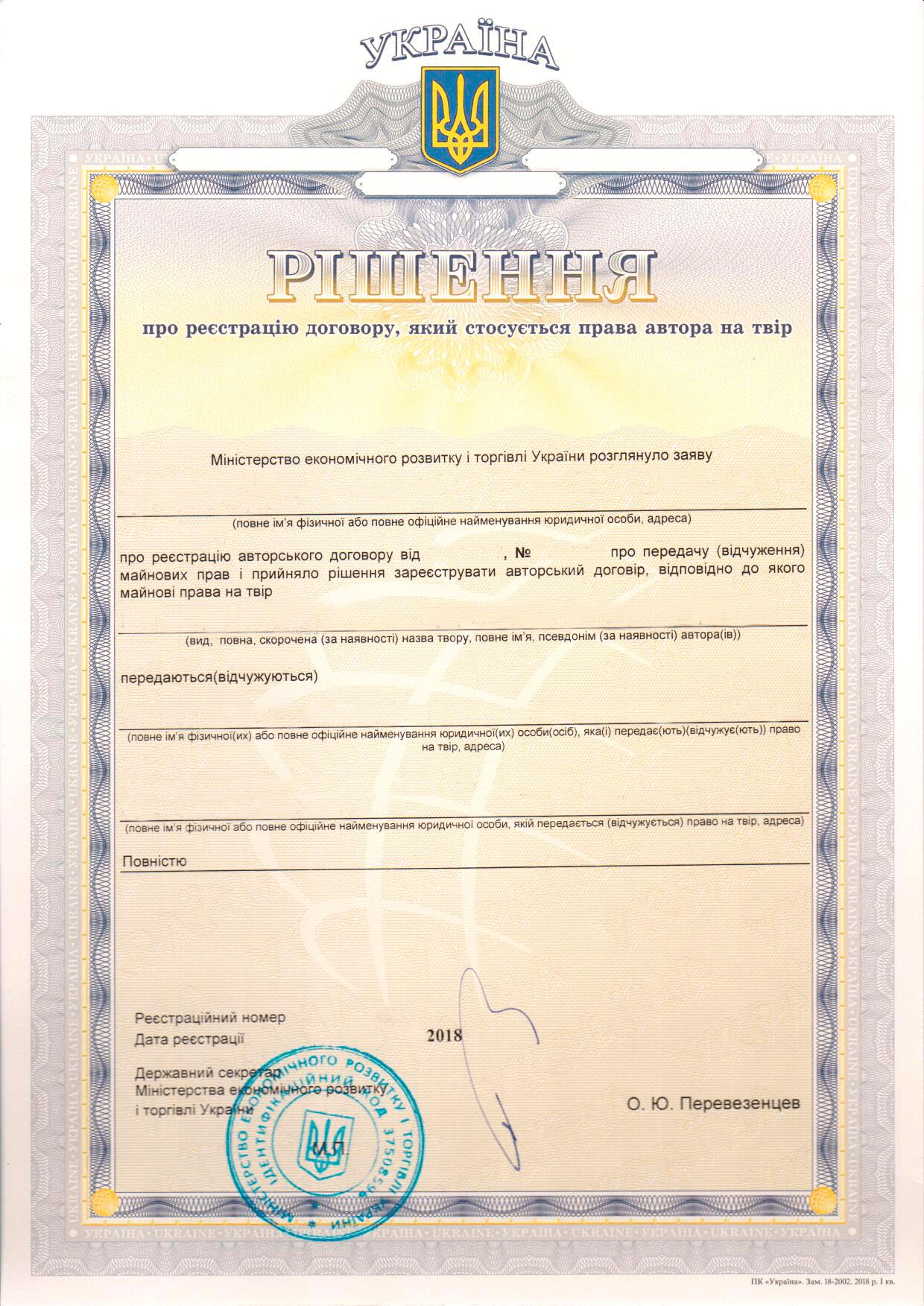 Украина какие документы для регистрации ооо регистрация ип в витебске исполком