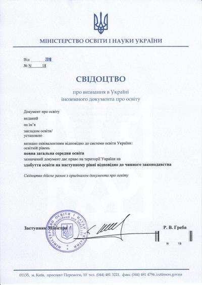 Рішення про визнання в Україні іноземного документа про освіту