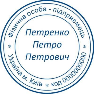 Регистрация физического лица предпринимателя (ФЛП)