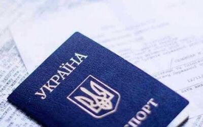 Гражданство Украины путем принятия в гражданство