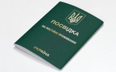 Посвідка на постійне проживання в Україні