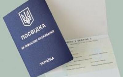 Посвідка на тимчасове проживання в Україні