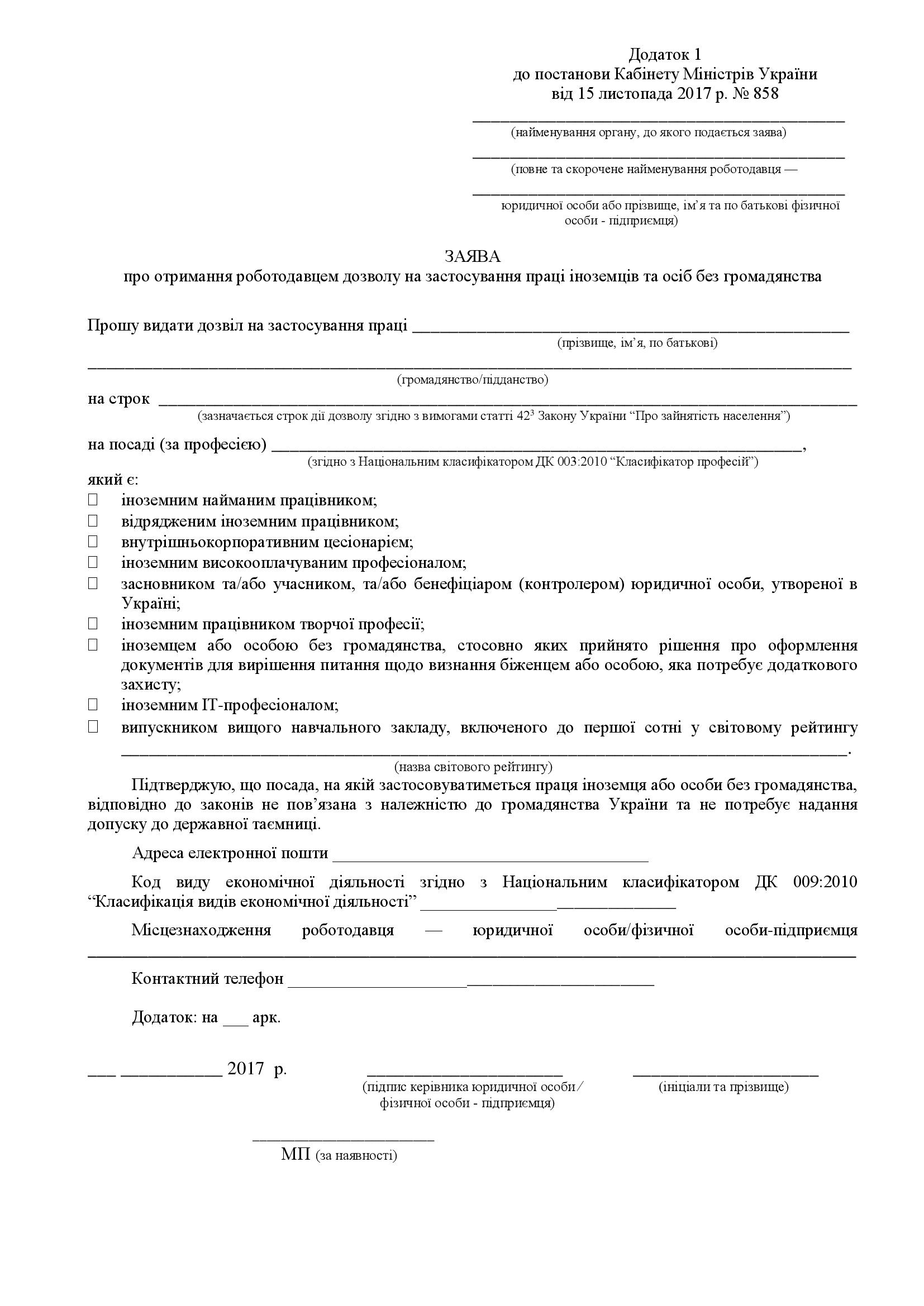Образец заявления о получении работодателем разрешения на трудоустройство иностранца в Украине