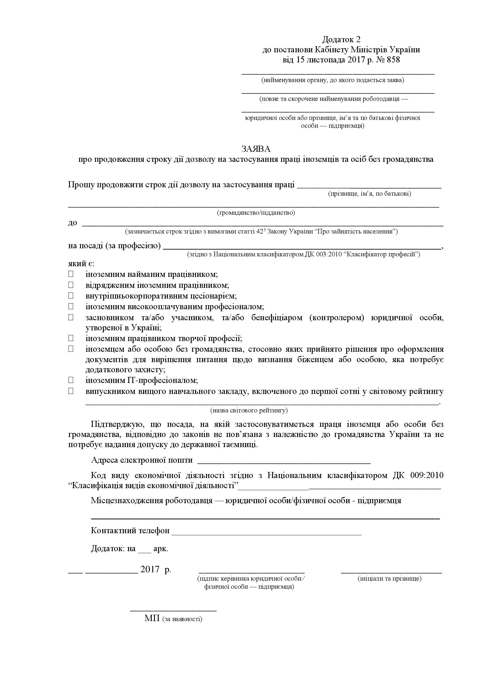 форма трудового договору мж працвником  фзичною особою бланк