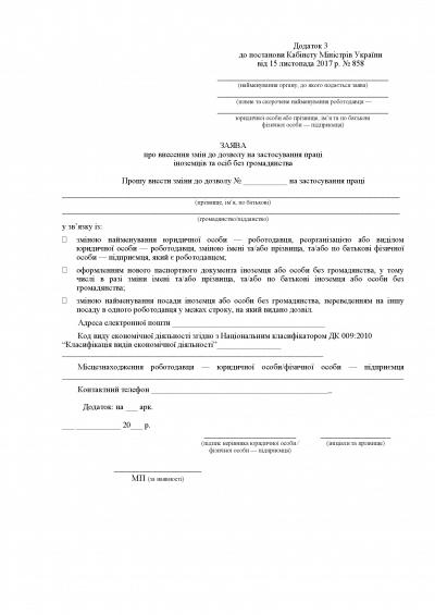 Зразок заяви про внесення змін роботодавцем в дозвіл на працевлаштування іноземця в Україні