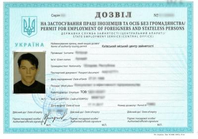 Дозвіл на застосування праці іноземців та осіб без громадянства
