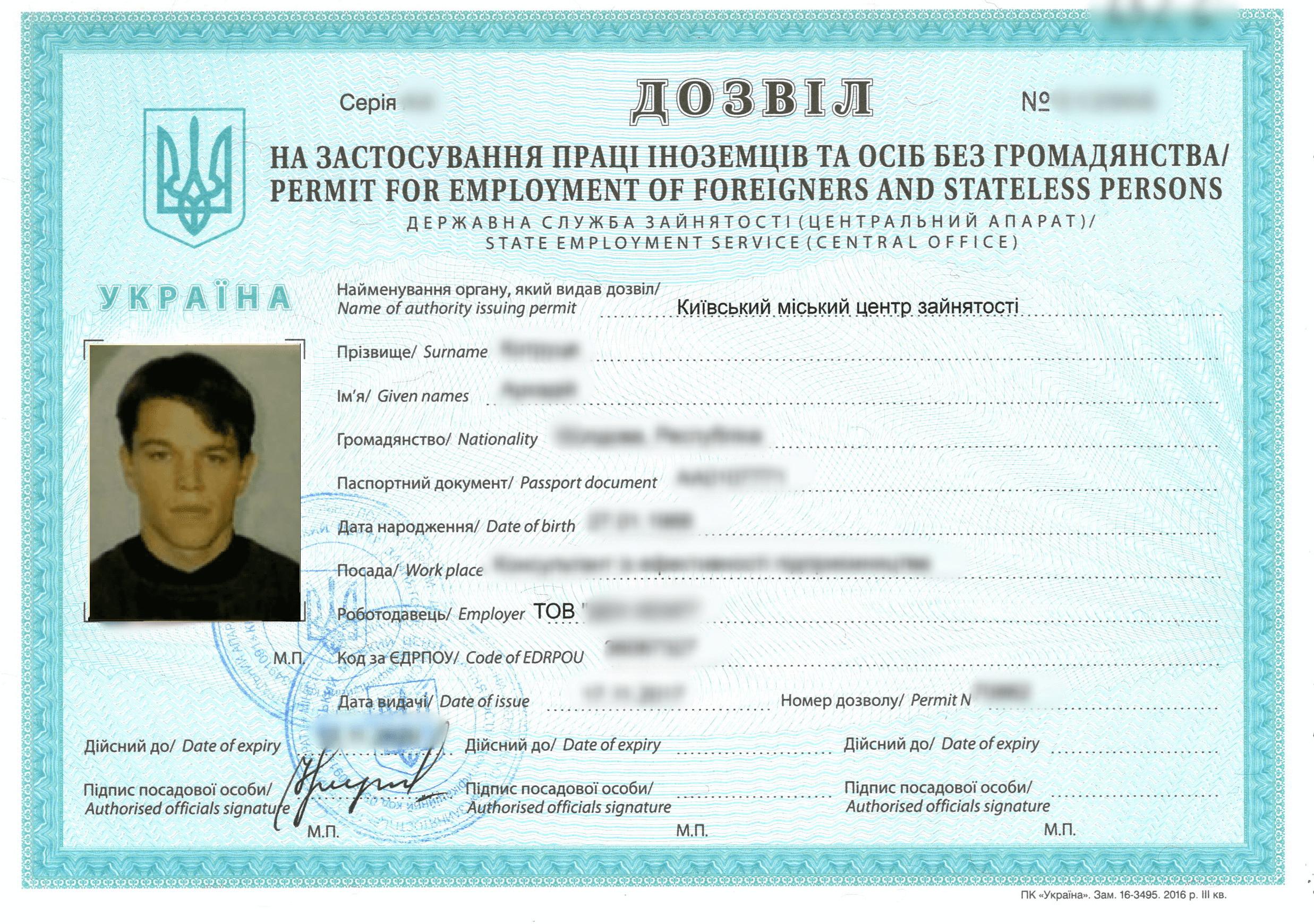 Разрешение на использование труда иностранцев и лиц без гражданства