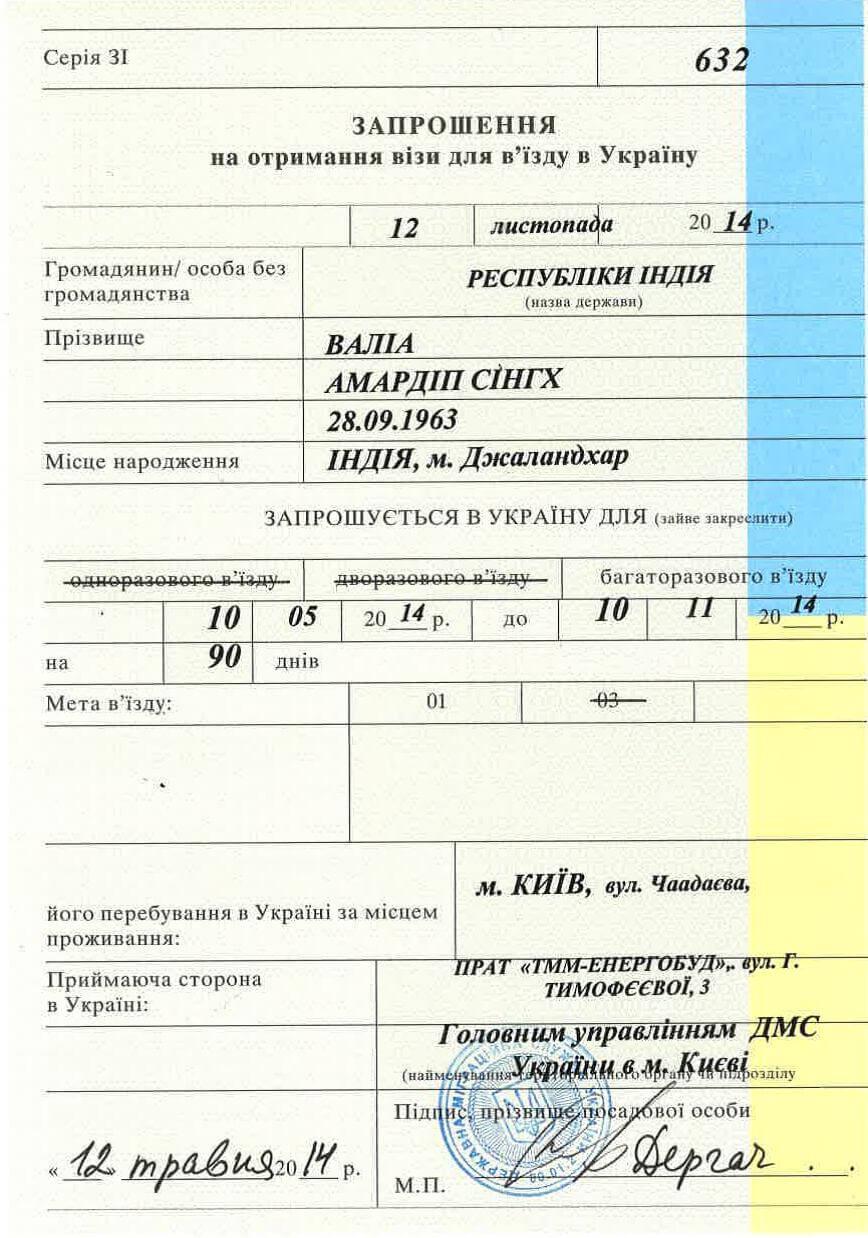 Нужно ли приглашение для въезда в Украину для россиян в 2018 39