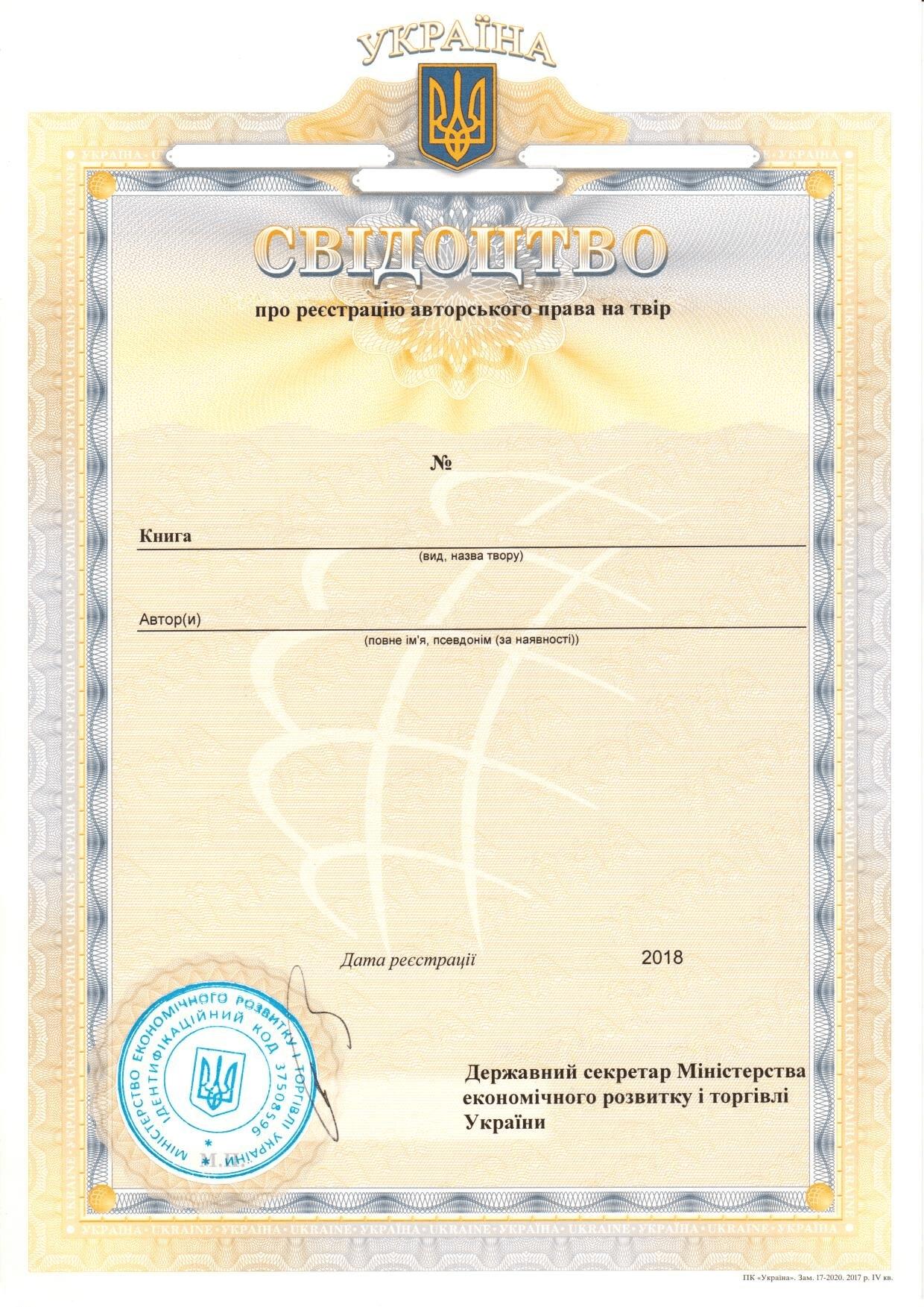 Свидетельство о регистрации авторского права на произведение