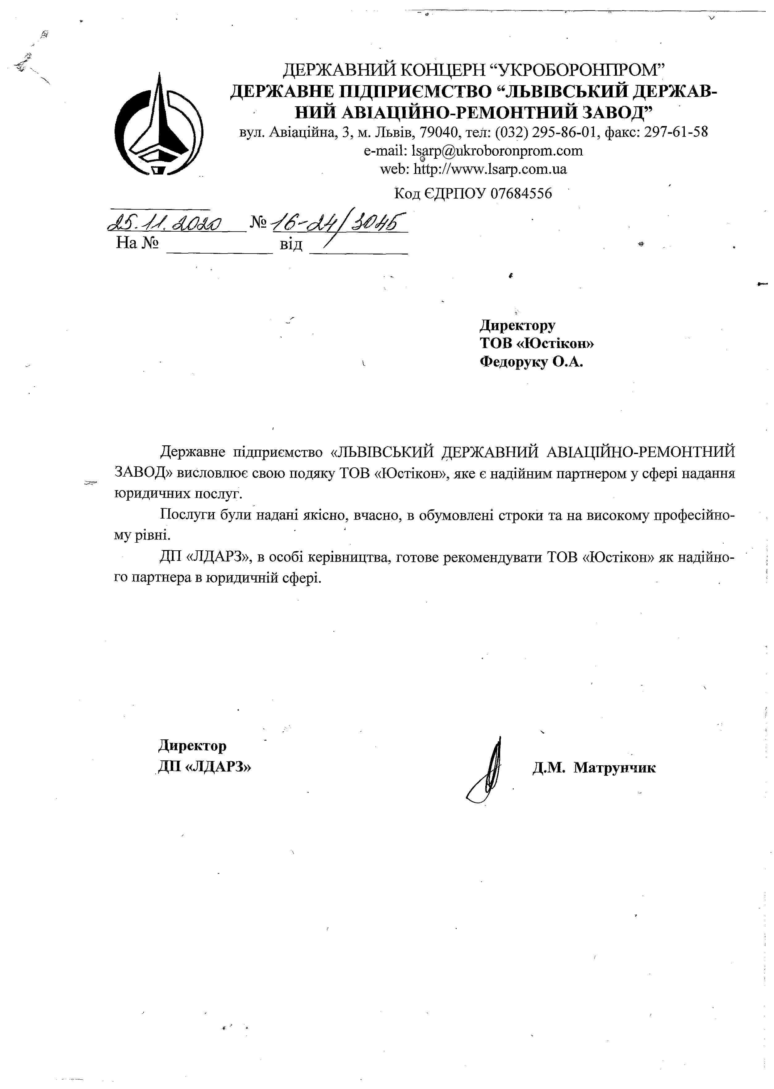 Львівський державний авіаційно-ремонтний завод